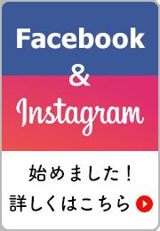 facebookとInstagram始めました!