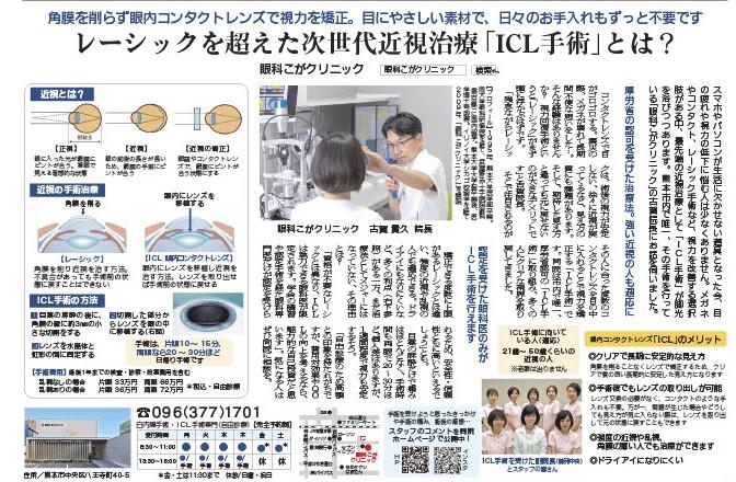 「リビング熊本 新春号」に掲載されました