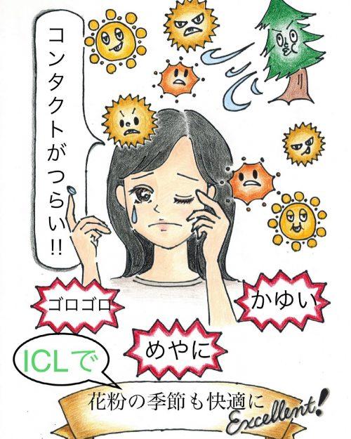 ICLで花粉の季節も快適に^^/