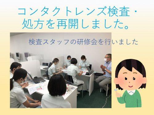 検査スタッフの研修会